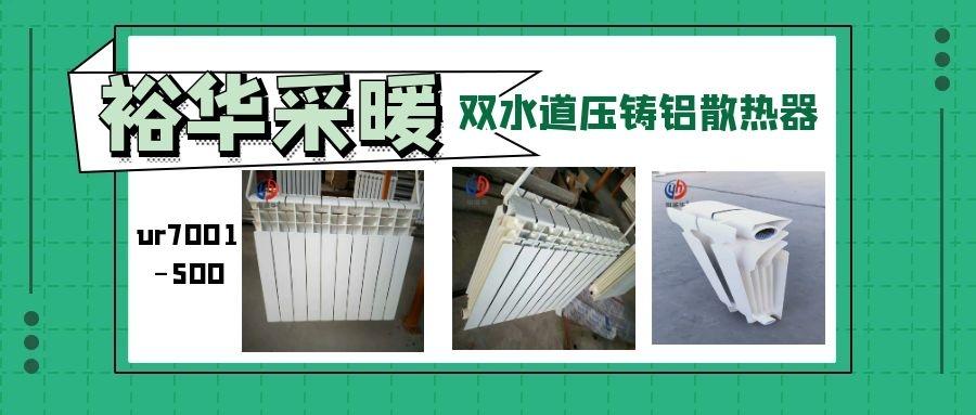压铸铝散热器ur7001-500.jpg